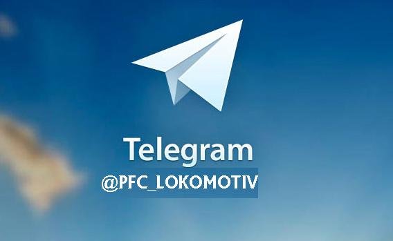 Lokomotiv - Telegram channel -